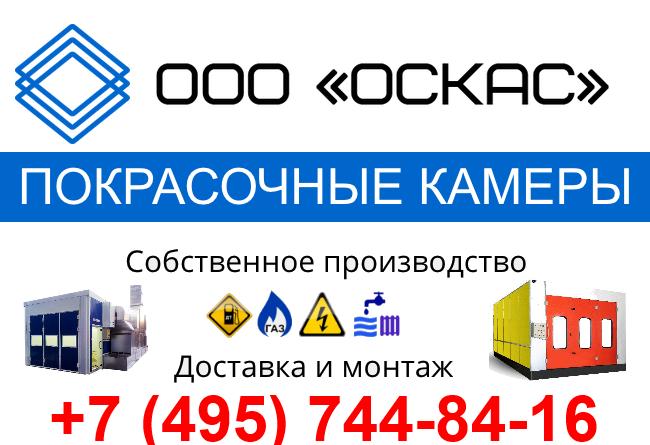 oskas.ru